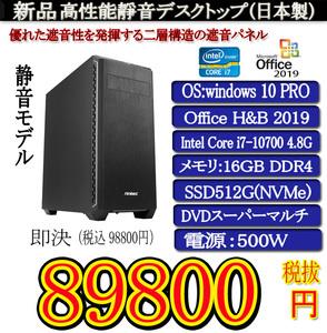 静音モデル一年保証 新品TSUKUMO i7 10700/16G/SSD512G(NVMe)/Win10 Pro/Office2019H&B/PowerDVD①