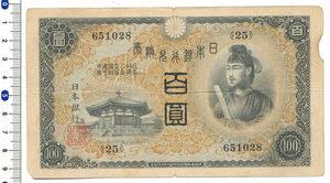【寺島コイン】 聖徳太子 1次100円 美品ー