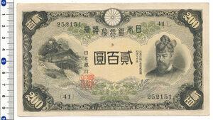 【寺島コイン】 11-49 藤原 200円 美品