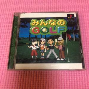 みんなのGOLF(Playstation)
