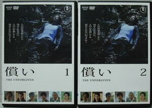NHK DVD 償い(1+2)全2巻セット(谷原章介,木村多江,芦名星)レンタル版