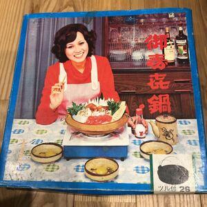 鉄鍋 すき焼き鍋