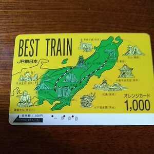 オレンジカード・BEST TRAIN(使用済み)JR東日本・イオカード・PASMO