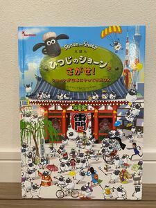 【送料込】ひつじのショーンをさがせ!ショーンが日本にやってきたDX 初版