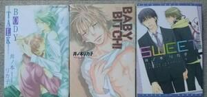 BL コミック ボーイズラブ 漫画   [ 6作品]  ※バラ売可 vol.1