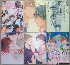 BL コミック ボーイズラブ 漫画 [11作品] ※バラ売可 vol.4