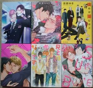 BL コミック ボーイズラブ 漫画 [11作品] ※バラ売可 vol.3