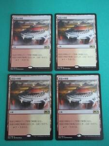 MTG M20-257 R 凱旋の神殿 日本語版 ×4 ①