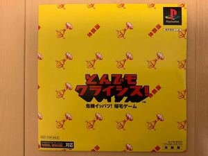 PS体験版ソフト とんでもクライシス 未開封 非売品 送料込み 徳間書店 プレイステーション Incredible Crisis PlayStation DEMO DISC