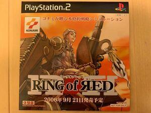 PS2体験版ソフト リングオブレッド コナミ 非売品 未開封 送料込 SLPM60122 KONAMI RING of RED プレイステーション PlayStation DEMO DISC