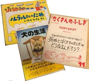 [知育 絵本 3冊セット]犬の生活_ポピーNキタイン 津田直美/ルラルさんのにわ いとうひろし/月刊たくさんのふしぎ44号100まで生きる?