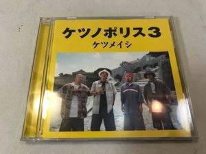 ケツメイシ / ケツノポリス3 アルバム CD 中古