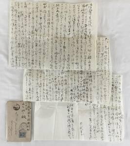 貴重!重要!/[五十嵐直正・ハワイから書簡・1893年]/ハワイ派遣医師団