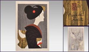 斎藤清 木版画「舞妓」サインあり 落款あり 版画 木版画 木版 風景画 絵画 書画 y0237