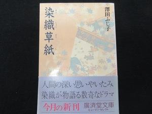 染織草紙     澤田ふじ子  廣済堂文庫