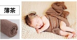 新生児 赤ちゃん ベビー ニューボーンフォト ニット コットン ベビーラップ 伸縮 お包み おくるみ 40x150cm 記念撮影 肌優しい 薄茶