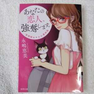 あなたの恋人、強奪します。: 泥棒猫ヒナコの事件簿 〈新装版〉 (徳間文庫) 永嶋 恵美 9784198943400