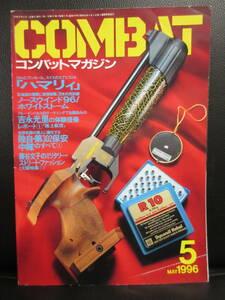 【中古本】 雑誌「COMBAT:コンバットマガジン 1996 MAY」 平成8年5月号 ミリタリー 書籍・古書
