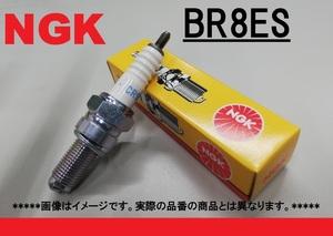 NGK BR8ES new goods spark-plug Z750GP Z750FX2 Z750FX3 Z750LTD TLM50 MBX50 CBX400F GSX400E Zari Goki CBR400F KDX125 KSR KMX200 GT380