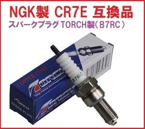 Torch made B7RC NGK( CR7E ) interchangeable goods Vino Cygnus X SKY WAVE 400 Balkan 800a comb Street TMAX Cygnus 125 Vecstar GSR250