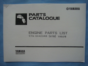 ■ヤマハ・SX420KS【6TB】ディーゼルエンジン分解整備/パーツリスト