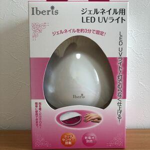 ☆イベリス ジェルネイル用ライト LED UV 00-5811