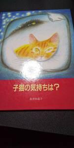 絵本 子猫の気持ちは? 森津和壽子