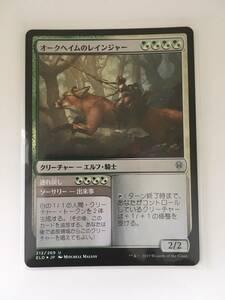 MTG オークヘイムのレインジャー/Oakhame Ranger (ELD/エルドレインの王権,日) 1枚(Foil)
