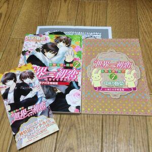 初版 世界一初恋 小野寺律の場合 小冊子付特装版 7巻 非売品ペーパー しおり付