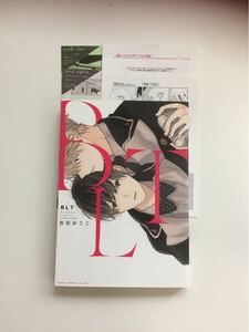 BL 初版 吉田ゆうこ BLT 非売品 ペーパー&小冊子