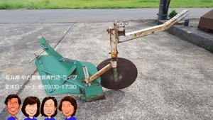 9 反転ディスク SD41S 畔際処理機 トラクター パーツ