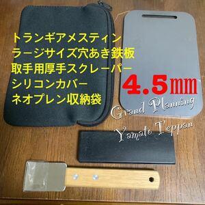 トランギア メスティン ラージ 収納 4.5ミリ 鉄板 スクレーパー シリコン取手カバー ネオプレン収納袋 黒 大和鉄板