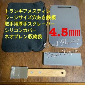 トランギア メスティン ラージ 収納 4.5ミリ 鉄板 スクレーパー シリコン取手カバー ネオプレン収納袋 グレー 大和鉄板