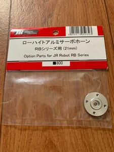 新品★JR PROPO ◆ローハイトアルミサーボホーン RBシリーズ用(21mm)☆JR PROPO JRPROPO JR プロポ JR REMOTE CONTROL☆