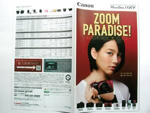 [ catalog only ]34331* Canon Power Shot i comb IXY catalog *2015 year 7 month * cover :. . talent year ..*SX60HS|IXY640|IXY160 other