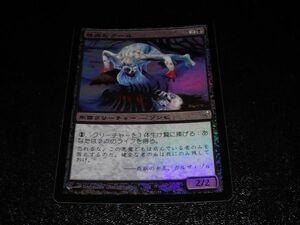 FOIL/臆病なグール/Gutless Ghoul/コールドスナップ/日本語版/MTG1枚