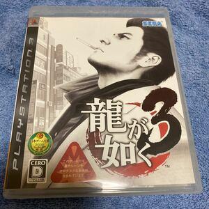 【送料込】龍が如く3 PS3ソフト