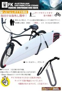【送料無料/取り付け&取り外し簡単!/サーフポイントまで楽々移動】ファーキング自転車用サーフボードキャリアーハの字ブラック@BS@