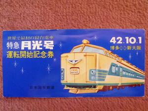 世界で最初の寝台電車「特急月光号」運転開始記念券(昭和42年10月1日)博多⇔新大阪(日本国有鉄道・国鉄・581系・583系)