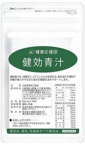 国産 100% 健効 青汁 3グラム30包入り 高級有機抹茶使用 飲みやすい 長命草入り サプリ サプリメント 難消化性デキストリン 大麦若葉 野菜