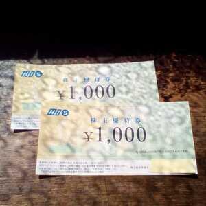 送料無料 HIS エイチアイエス 株主優待券 2000円分 (1000円x2枚)