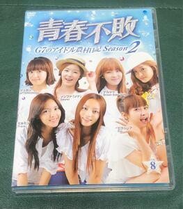 青春不敗 G7のアイドル農村日記 シーズン2 VOL.8 DVD