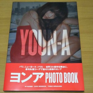 【初版】YOUN-A : ヨンアフォトブック