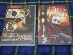 ★ホラー2本セット!/★即決・送込・DVDマーダーフィルム/ヒルズ・ラン・レッド
