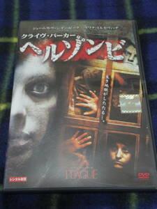 ヘルゾンビ★即決・送込・DVD★クライヴ・パーカー/子どもたちの血祭