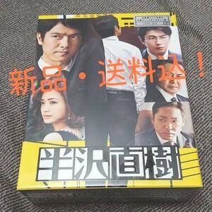 【新品・送料込】半沢直樹 ディレクターズカット版 DVD-BOX DVD