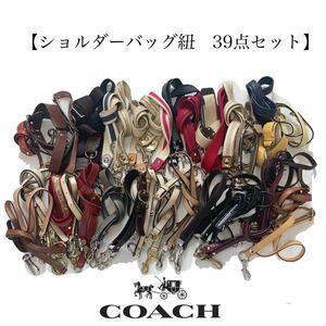 【送料込み】coach コーチ ショルダー紐39本セット まとめ売り レザー ショルダーバッグ ハンドバッグ トートバッグ