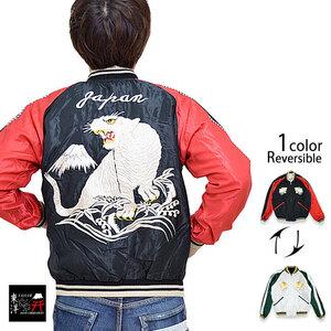 アセテートリバーシブルスカジャン「WHITE TIGER/DRAGON」◆テーラー東洋 ブラックXLサイズ TT14650 刺繍 和柄 和風 虎 竜 龍 ドラゴン