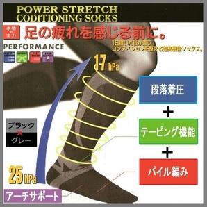 JW-840N◇ブラック×グレー◇L(25-27cm)☆パワーストレッチコンディショニングソックス◇コンプレッション&テーピングソックス