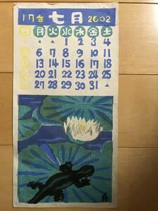 超入手困難 限定50部【戦前 黒木貞雄 日本版画協会木版カレンダー】1942年(昭和17年)7月 木版画 木版多色刷 全世界に所蔵なし